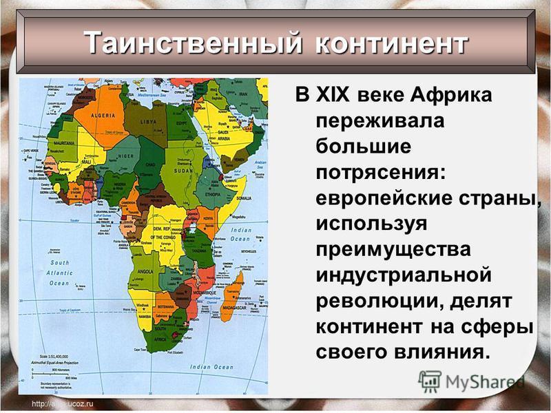 В XIX веке Африка переживала большие потрясения: европейские страны, используя преимущества индустриальной революции, делят континент на сферы своего влияния. Таинственный континент