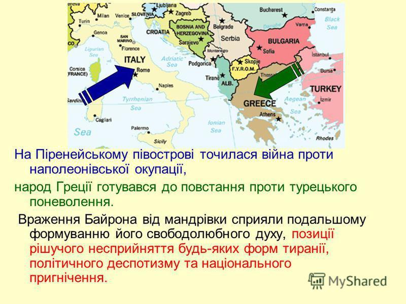 На Піренейському півострові точилася війна проти наполеонівської окупації, народ Греції готувався до повстання проти турецького поневолення. Враження Байрона від мандрівки сприяли подальшому формуванню його свободолюбного духу, позиції рішучого неспр