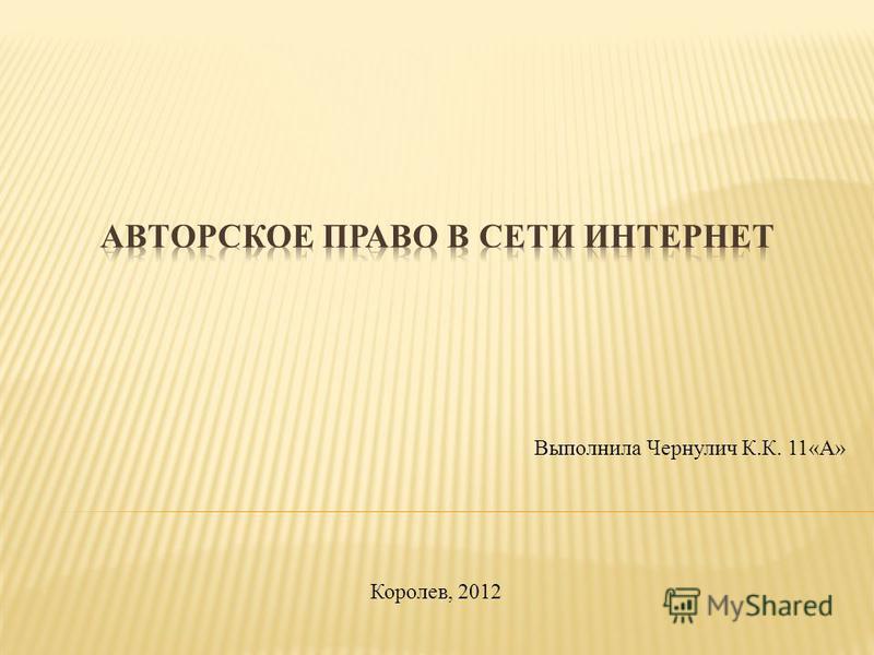 Выполнила Чернулич К.К. 11«А» Королев, 2012