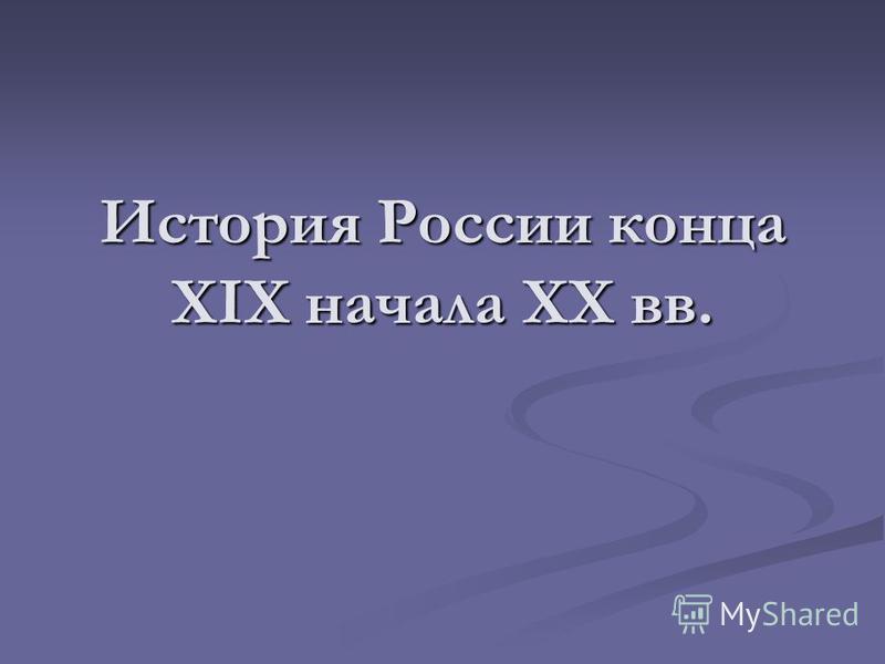 История России конца XIX начала XX вв.