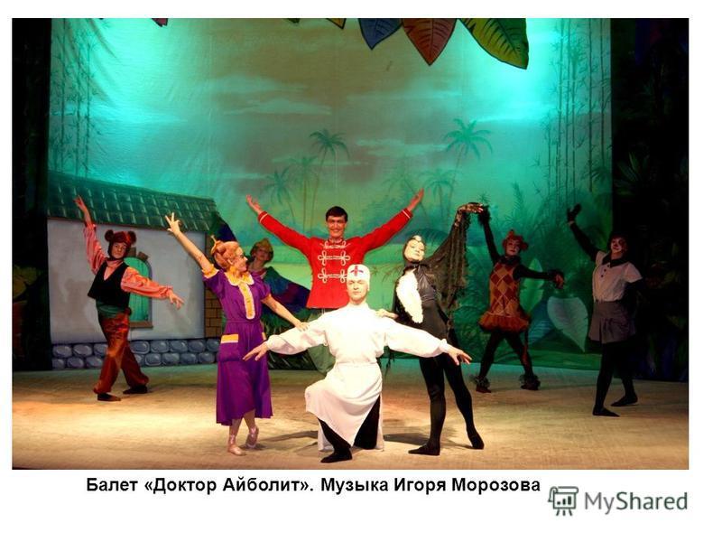 Балет «Доктор Айболит». Музыка Игоря Морозова