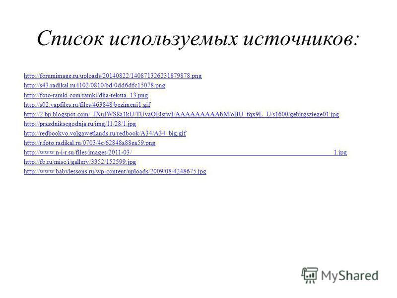 Список используемых источников: http://forumimage.ru/uploads/20140822/140871326231879878. png http://s43.radikal.ru/i102/0810/bd/0dd6dfc15078. png http://foto-ramki.com/ramki/dlja-teksta_13. png http://s02.yapfiles.ru/files/463848/bezimeni1. gif http