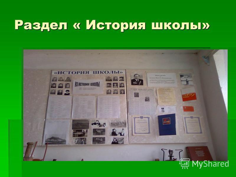 Раздел « История школы»