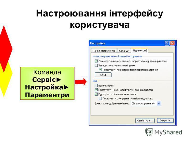 Настроювання інтерфейсу користувача Команда Сервіс Настройка Параментри