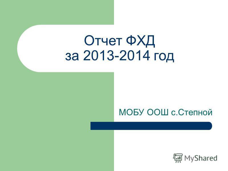 Отчет ФХД за 2013-2014 год МОБУ ООШ с.Степной