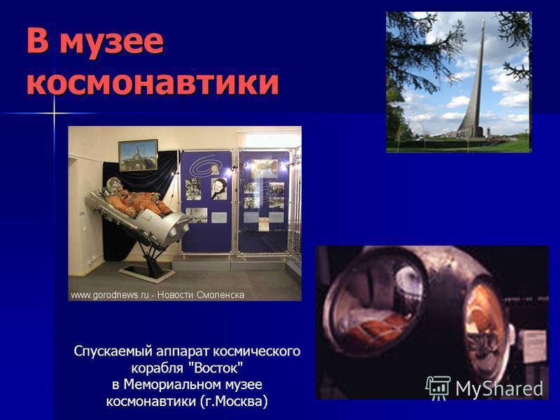 В музее космонавтики Спускаемый аппарат космического корабля Восток в Мемориальном музее космонавтики (г.Москва)