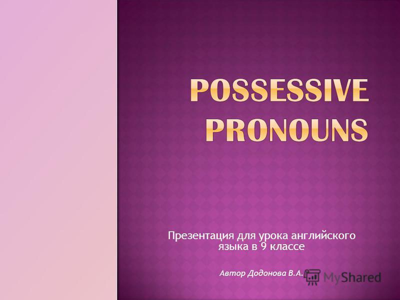 Презентация для урока английского языка в 9 классе Автор Додонова В.А.
