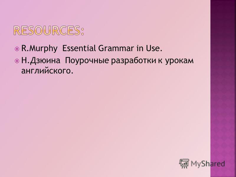 R.Murphy Essential Grammar in Use. Н.Дзюина Поурочные разработки к урокам английского.