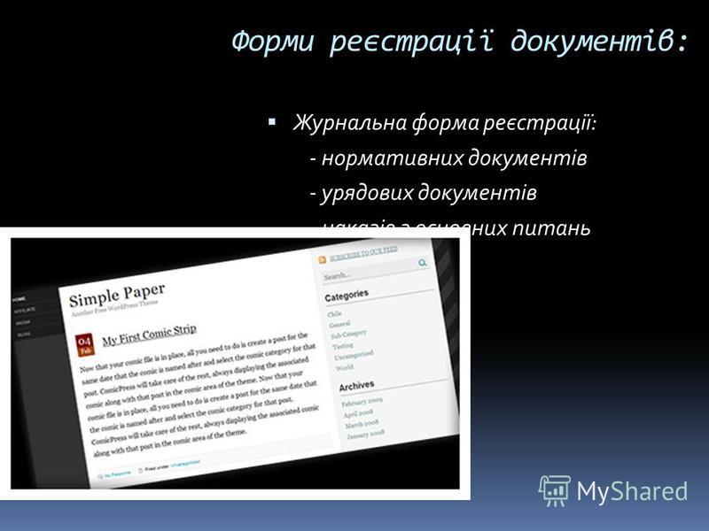 Форми реєстрації документів: Журнальна форма реєстрації: - нормативних документів - урядових документів - наказів з основних питань
