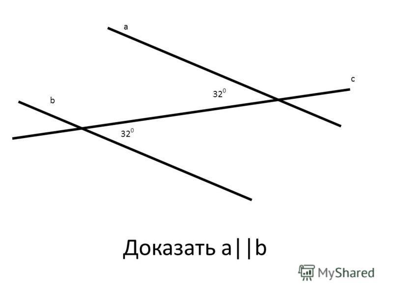 а b c 32 0 Доказать a||b
