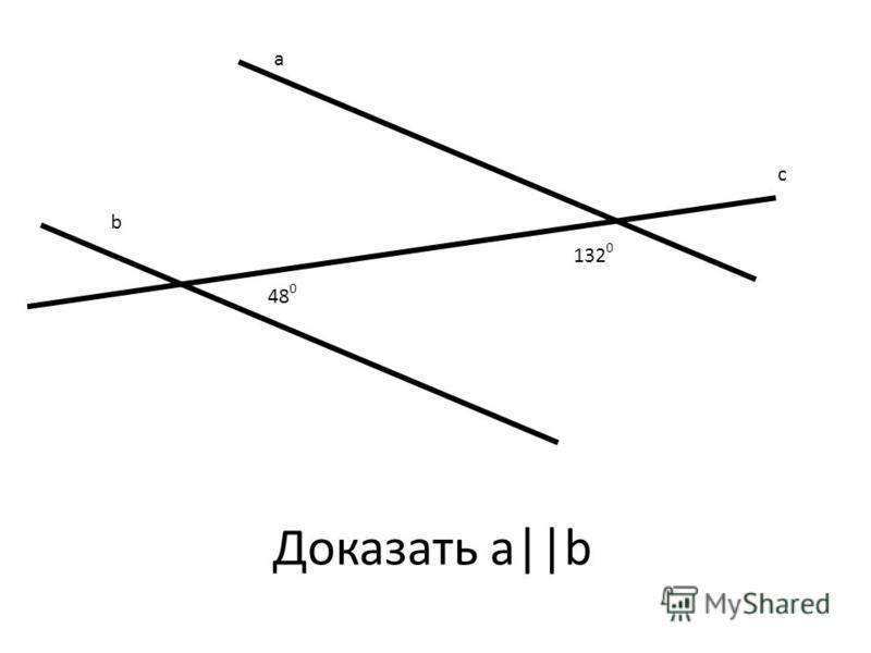 а b c 132 0 48 0 Доказать a||b
