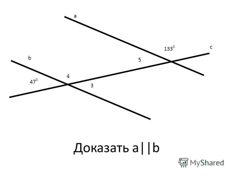 а b c 133 0 47 0 3 4 5 Доказать a||b