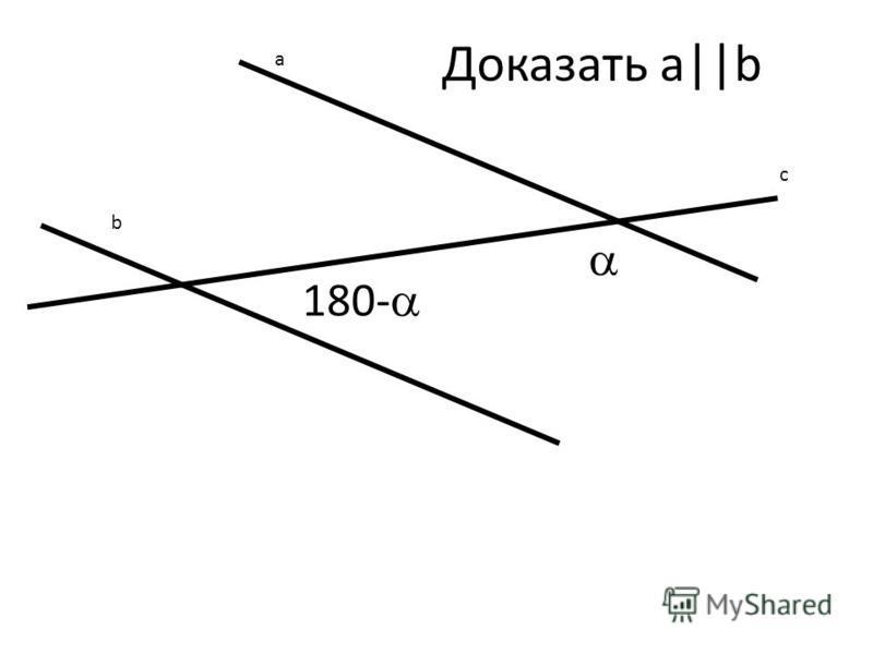 а b c 180- Доказать a||b