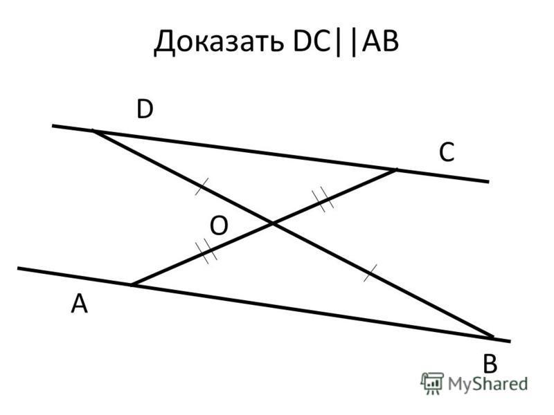 B A O C D Доказать DC||AB