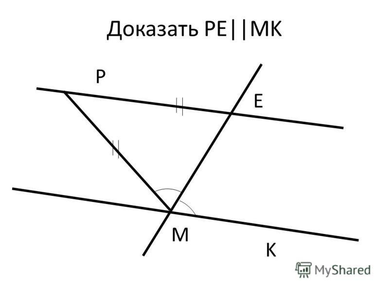 K M E P Доказать PE||MK