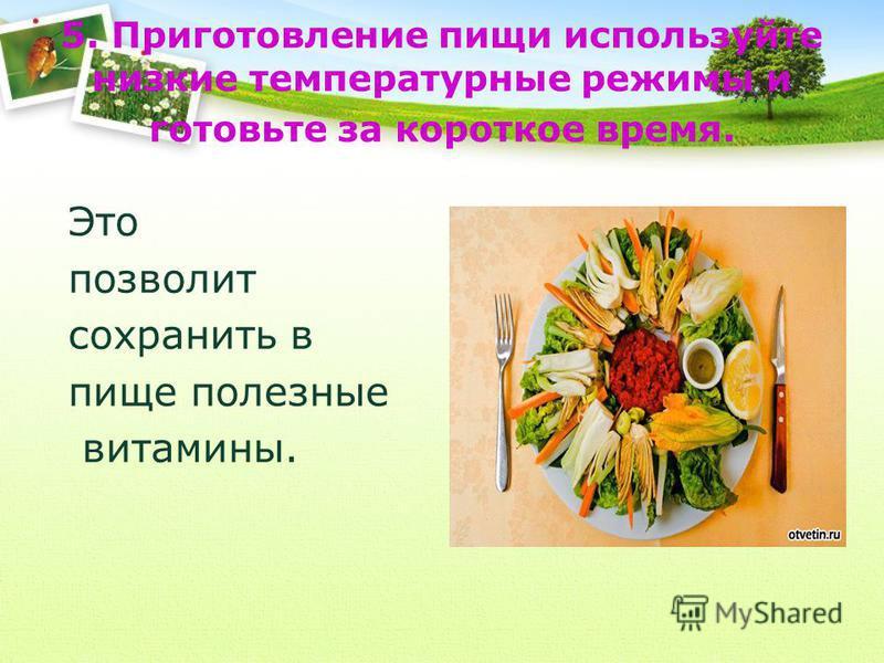 Это позволит сохранить в пище полезные витамины.