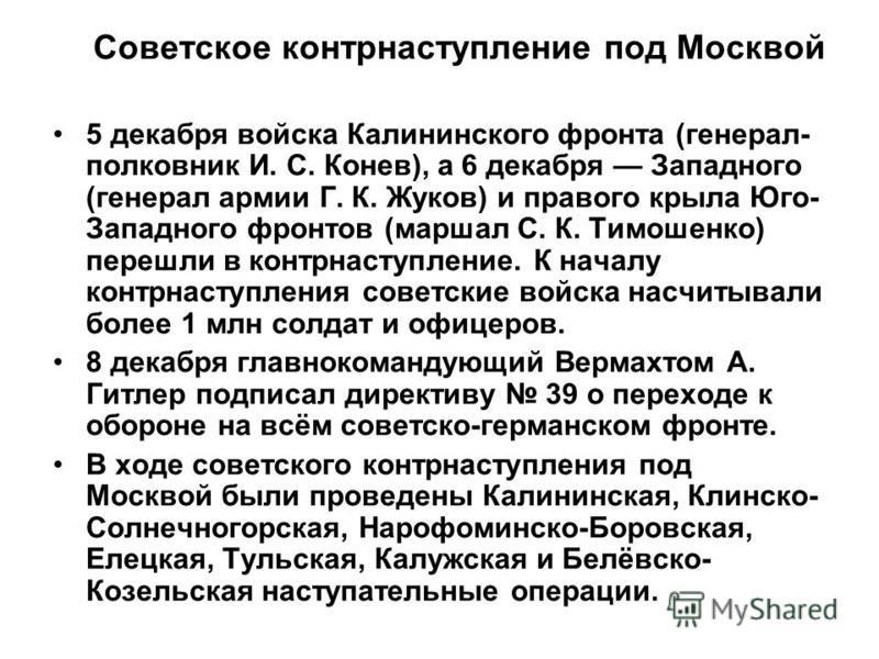 Советское контрнаступление под Москвой 5 декабря войска Калининского фронта (генерал- полковник И. С. Конев), а 6 декабря Западного (генерал армии Г. К. Жуков) и правого крыла Юго- Западного фронтов (маршал С. К. Тимошенко) перешли в контрнаступление