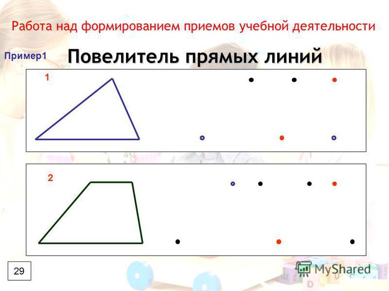 Повелитель прямых линий 1 2 29 Работа над формированием приемов учебной деятельности Пример 1