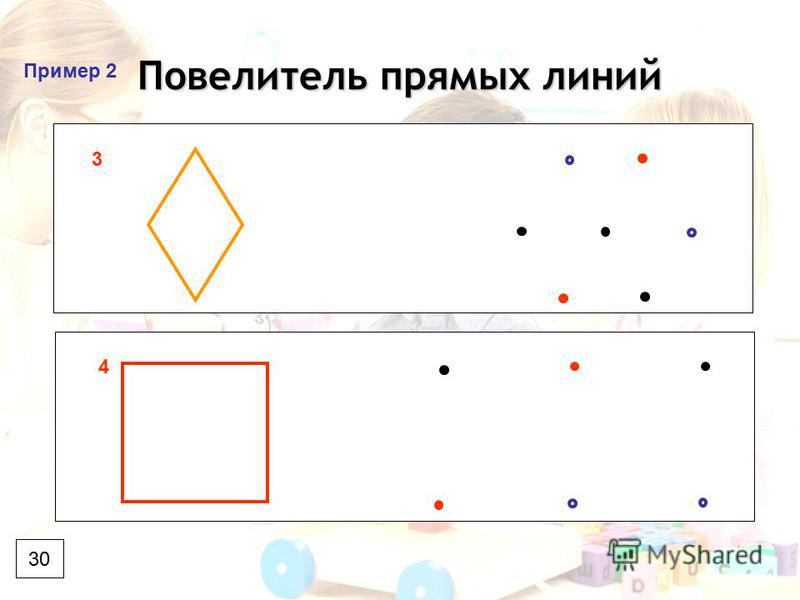 Повелитель прямых линий 3 4 30 Пример 2