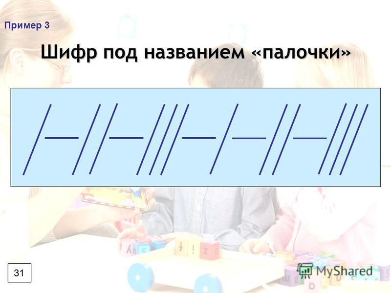 Шифр под названием «палочки» 31 Пример 3