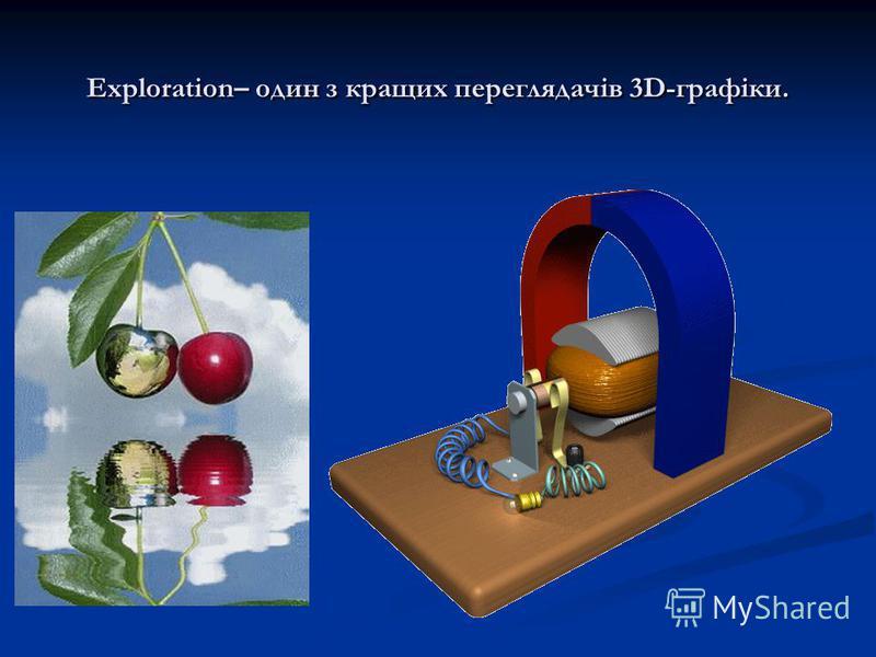 Exploration– один з кращих переглядачів 3D-графіки.