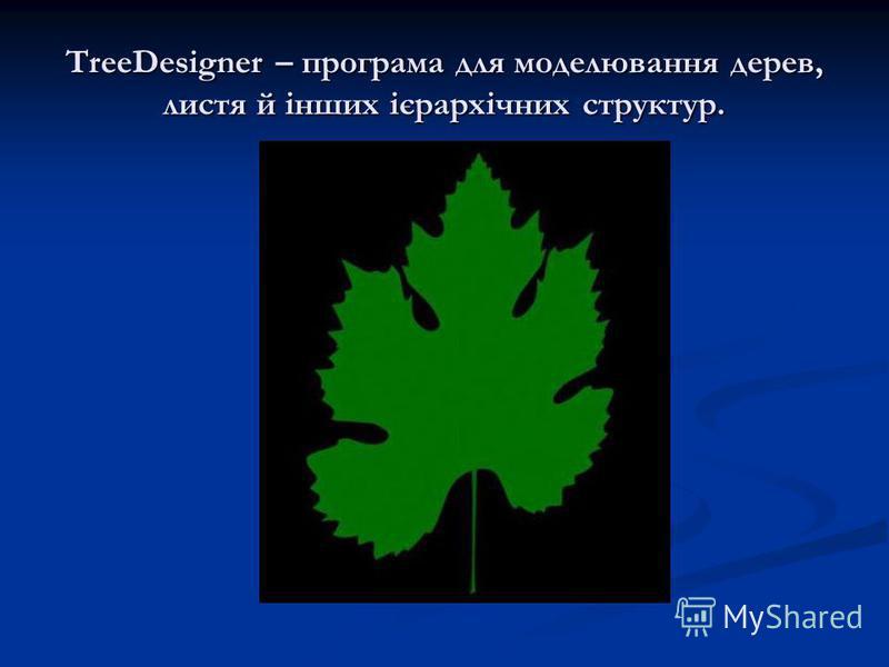 TreeDesigner – програма для моделювання дерев, листя й інших ієрархічних структур.