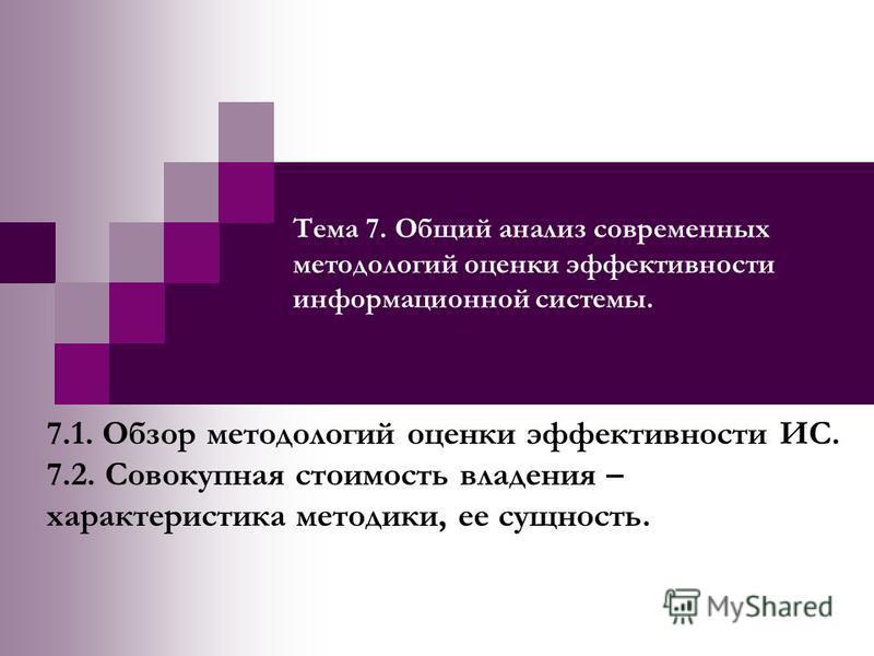 Тема 7. Общий анализ современных методологий оценки эффективности информационной системы. 7.1. Обзор методологий оценки эффективности ИС. 7.2. Совокупная стоимость владения – характеристика методики, ее сущность.
