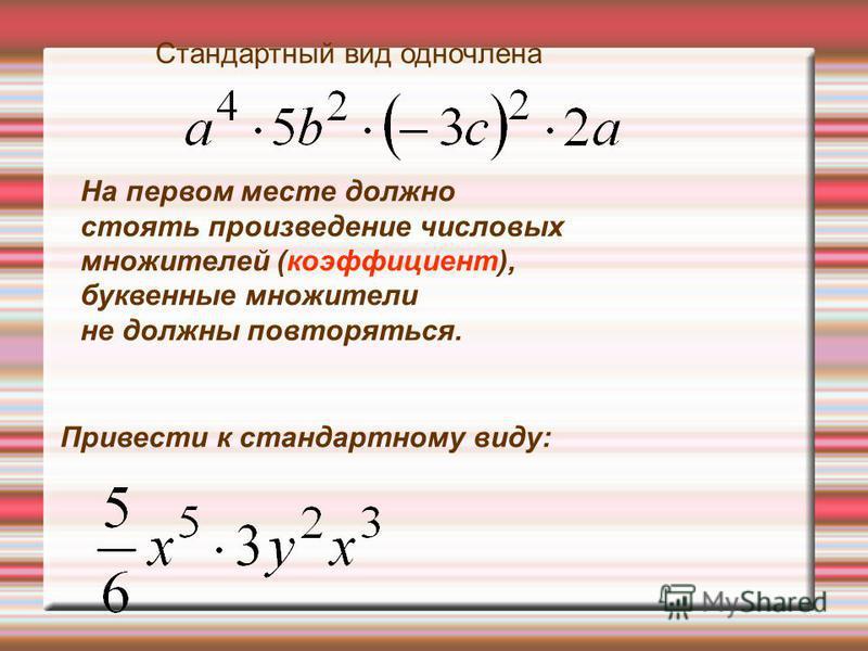 Стандартный вид одночлена На первом месте должно стоять произведение числовых множителей (коэффициент), буквенные множители не должны повторяться. Привести к стандартному виду: