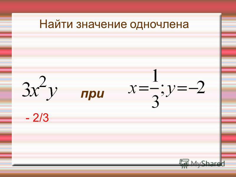 Найти значение одночлена при - 2/3