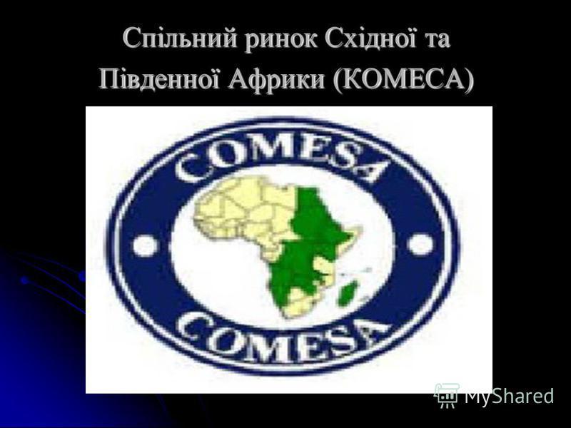Спільний ринок Східної та Південної Африки (КОМЕСА)