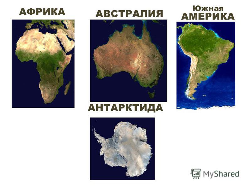 АФРИКА АВСТРАЛИЯ Южная АМЕРИКА АНТАРКТИДА