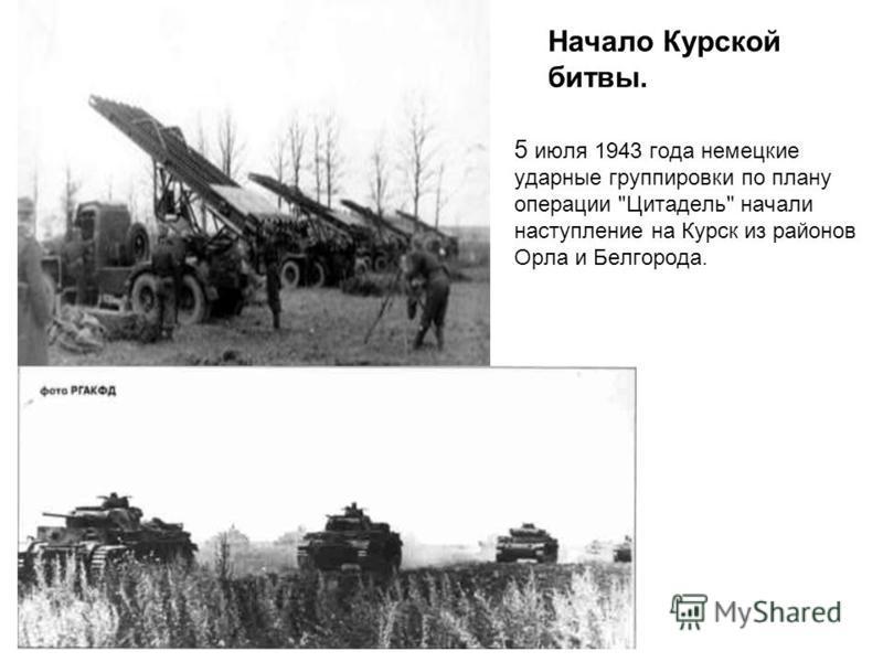 5 июля 1943 года немецкие ударные группировки по плану операции Цитадель начали наступление на Курск из районов Орла и Белгорода. Начало Курской битвы.