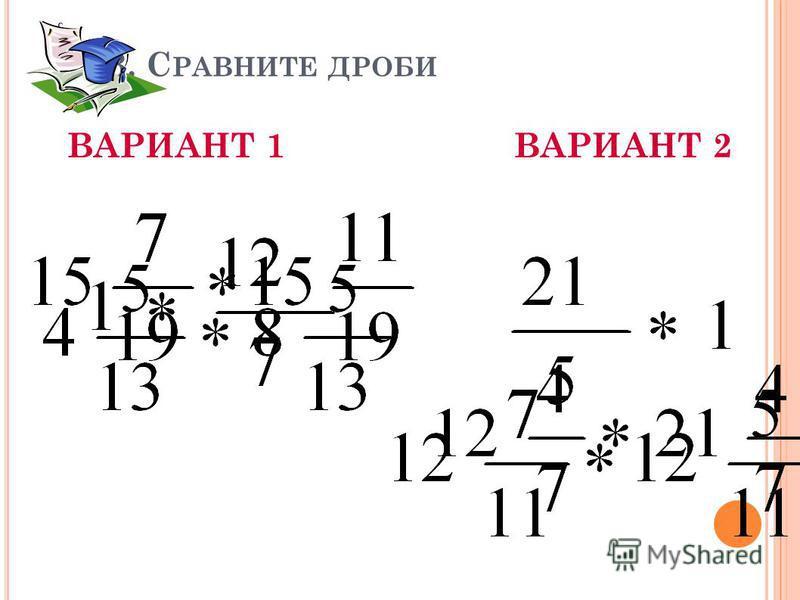 3. С РАВНИТЕ ДРОБИ ВАРИАНТ 1ВАРИАНТ 2