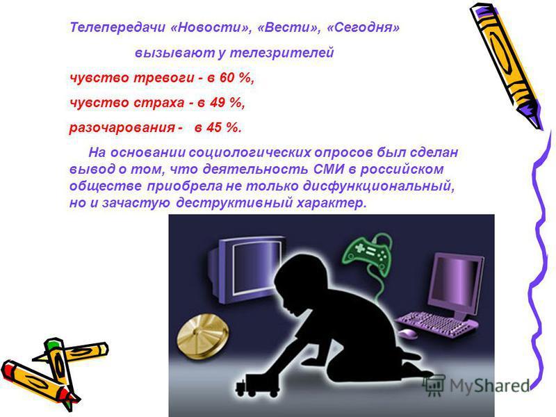 Телепередачи «Новости», «Вести», «Сегодня» вызывают у телезрителей чувство тревоги - в 60 %, чувство страха - в 49 %, разочарования - в 45 %. На основании социологических опросов был сделан вывод о том, что деятельность СМИ в российском обществе прио