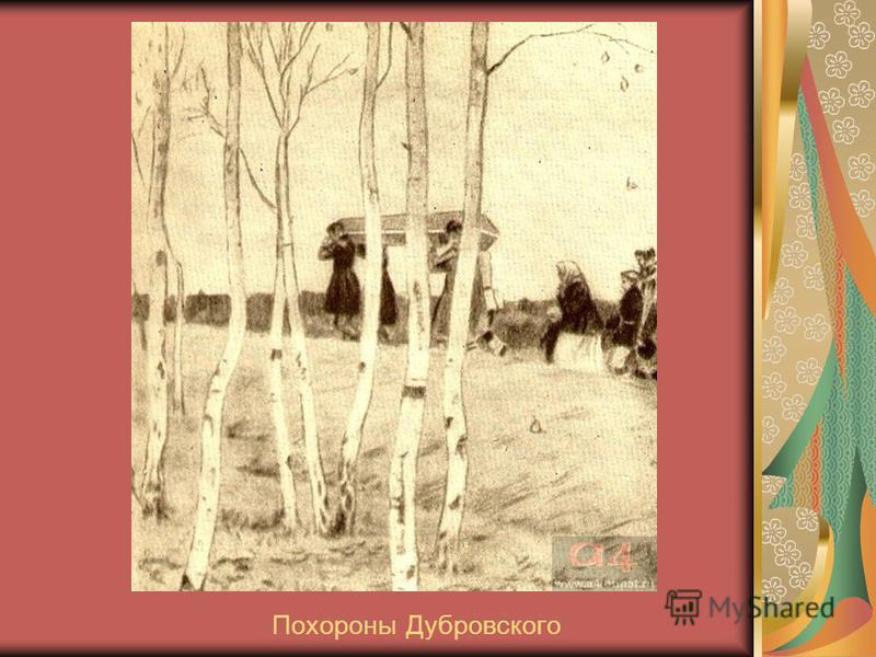 Похороны Дубровского