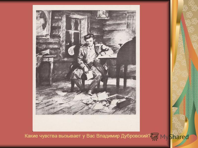 Какие чувства вызывает у Вас Владимир Дубровский?