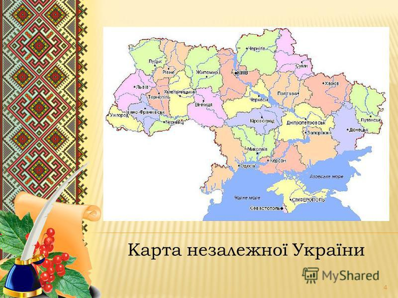 Карта незалежної України 4