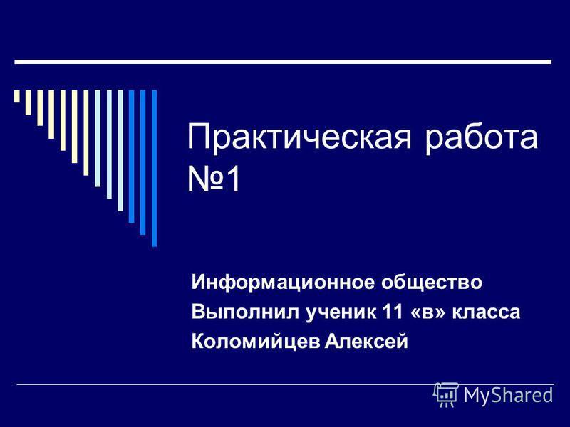 Практическая работа 1 Информационное общество Выполнил ученик 11 «в» класса Коломийцев Алексей