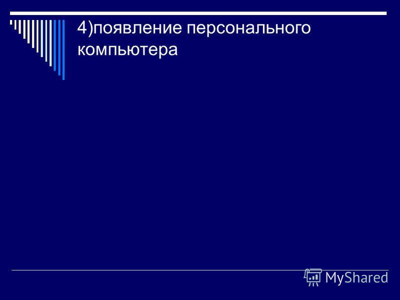 4)появление персонального компьютера