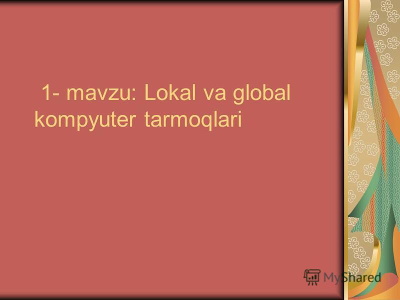 1- mavzu: Lokal va global kompyuter tarmoqlari
