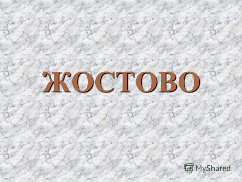 ЖОСТОВО