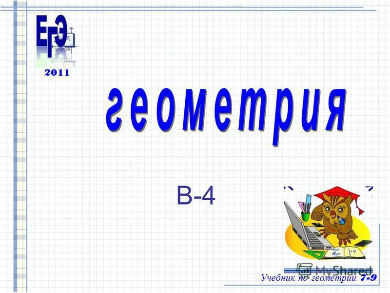 В-4 Учебник по геометрии 7-9 2011