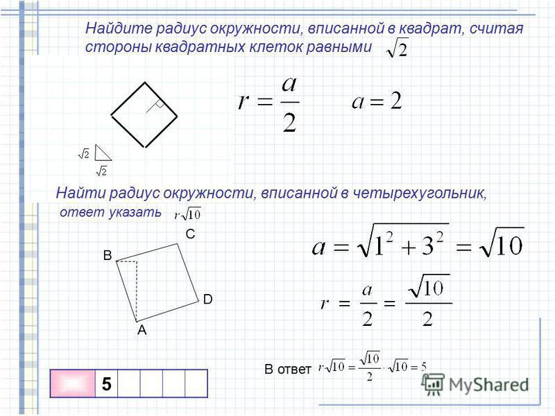 Найдите радиус окружности, вписанной в квадрат, считая стороны квадратных клеток равными А В С D Найти радиус окружности, вписанной в четырехугольник, ответ указать В ответ 5