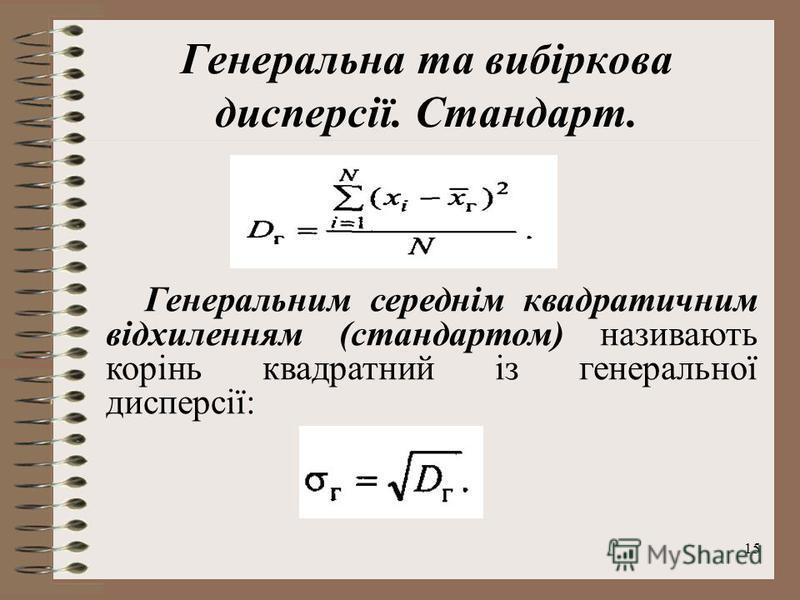15 Генеральна та вибіркова дисперсії. Стандарт. Генеральним середнім квадратичним відхиленням (стандартом) називають корінь квадратний із генеральної дисперсії: