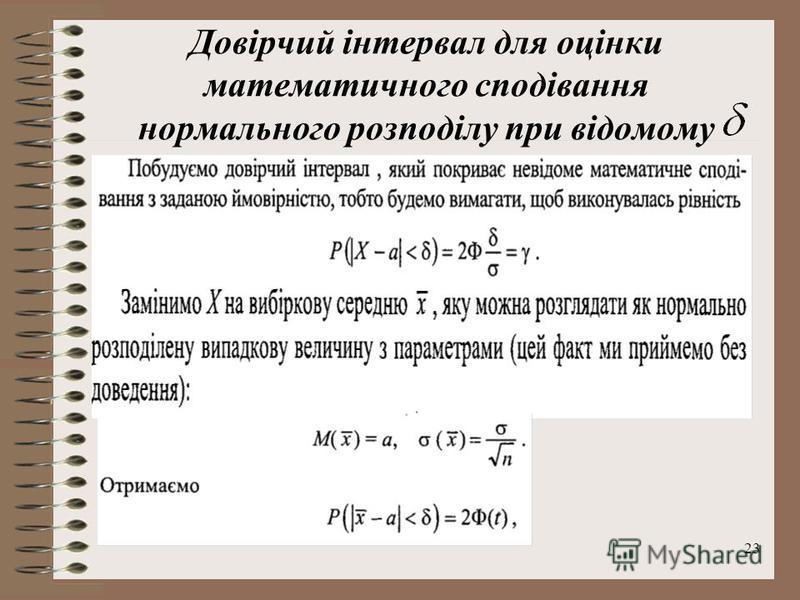 23 Довірчий інтервал для оцінки математичного сподівання нормального розподілу при відомому