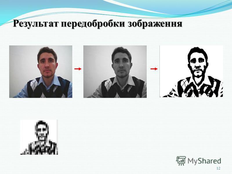 12 Результат передобробки зображення