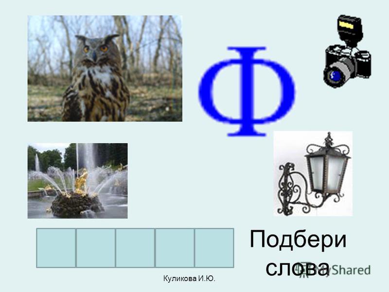 Подбери слова Куликова И.Ю.