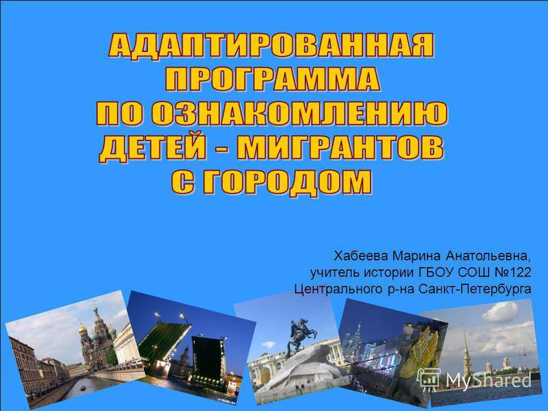 Хабеева Марина Анатольевна, учитель истории ГБОУ СОШ 122 Центрального р-на Санкт-Петербурга
