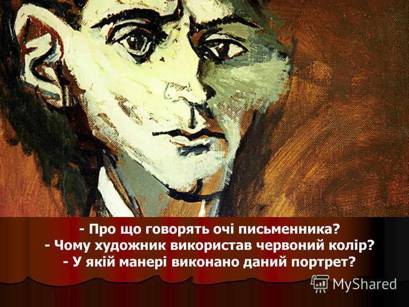 - Про що говорять очі письменника? - Чому художник використав червоний колір? - У якій манері виконано даний портрет?