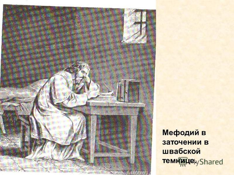 Мефодий в заточении в швабской темнице.